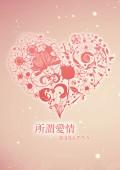 [CWT38]全職高手葉喻本-所謂愛情