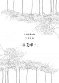 【CWT40/三日小狐無料】季夏蟬中