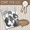 [CWTT13] 眼罩組無料