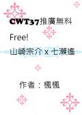CWT37宗遙推廣無料《意義》