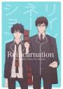 【青驅】Reincarnation