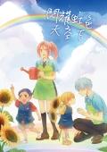 閃耀虹色天空下