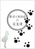 CWT37|青黃無料小說《魔法少年與貓的宅急便》
