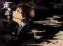 [青之驅魔師]志摩家過去捏造本《逢魔森中》