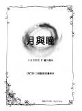 CWT39三日鶴推廣無料《月與瞳》