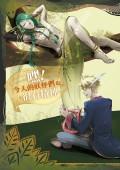 【CWT40】BL原創小說《嘿!今天的妖怪們也很有精神》
