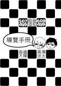 青黃小說本《507×608租屋須知導覽手冊》/房仲PARO