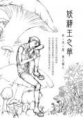 [七大罪]金恩中心無料配布本--妖精王之夢