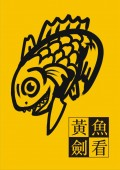 全職高手黃喻黃小說《黃魚看劍》
