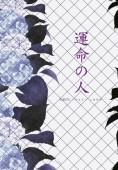 【通販再開】(火影-鹿鞠)運命の人