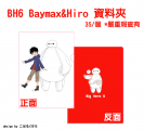 【瑕疵注意】BH6 L型資料夾